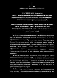 отзыв официального оппонента на диссертацию pdf 04 Политические проблемы международных отношений глобального и регионального развития политические науки Актуальность 1 1 отзыв официального оппонента