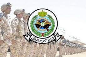 بالأسماء.. «الحرس الوطني» تدعو المرشحين على وظائفها للمطابقة   صحيفة تواصل  الالكترونية