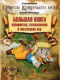 Большая книга лабиринтов, головоломок и логических игр ...
