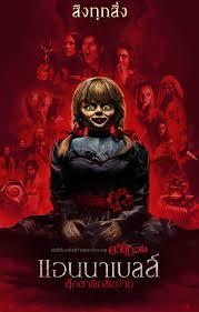 สิงทุกสิ่ง! Annabelle Comes Home 'ตุ๊กตาผีกลับบ้าน' จากจักวาล The Conjuring  – 26 มิ.ย. นี้!