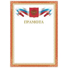 <b>Грамота А4</b>, мелованный картон, бронза, <b>красная</b> рамка 128355 ...