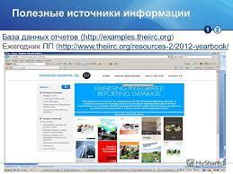 Презентация на тему Интегрированная отчетность Как быстро и как  8 12