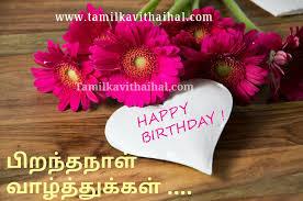 Unique Happy Birthday Sister Quotes In Tamil Soaknowledge