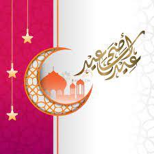 تهاني وصور عيد الأضحى ٢٠٢١ | معايدات من القلب وبطاقات تهنئة مبدعة - موقع  المزيد