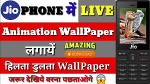 Jio Phone Me Animation WallPaper Kaise ...