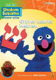 Pin by Bonnie Sano on My Style   Learn hebrew, Shalom sesame ...