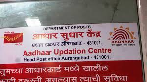 Aadhar Rate Chart 2017 How To Check Where All Your Aadhaar Card Has Been Used In The Last Six Months