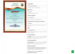 Конкурсы для педагогов с выдачей платного диплома Дополнения  Конкурсы для педагогов с выдачей платного диплома Дополнения instantcms