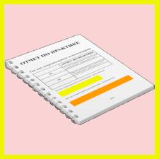 Пример оформления отчета по практике СтудПроект В отчете по практике учащиеся вузов и ссузов записывают выполненную ими работу приобретенные компетенции знания умения навыки за время