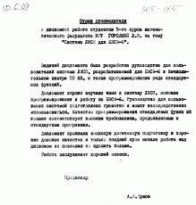 Отзыв руководителя о дипломной работе Городней Л В г  Отзыв руководителя о дипломной работе Городней Л В 1969 г
