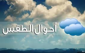حالة الطقس اليوم الجمعة 29-1-2021.. أمطار في القاهرة والإسكندرية - جريدة  المال