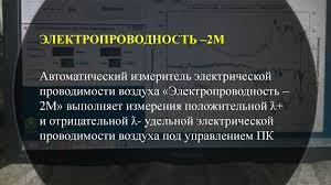 Отчет о производственной преддипломной практике online   ЭЛЕКТРОПРОВОДНОСТЬ 2М
