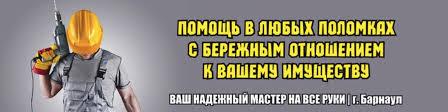 Муж на час Барнаул Мастер на час | ВКонтакте