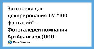 """<b>Заготовки</b> для декорирования ТМ """"100 фантазий"""" - Фотогалереи ..."""