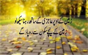 Beautiful Sad Quotes In Urdu Best of Allah Name Design Urdu QuotesBeautiful Saying Urdu Quotes