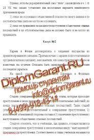 Российская Академия Правосудия На заказ контрольная работа по  Контрольная работа по уголовному праву Российская Академия Правосудия задания