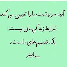 Image result for عکس نوشته تقدیر و سرنوشت