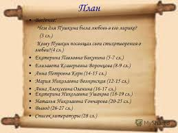 Презентация на тему Реферат на тему Любовная лирика Александра  2 План