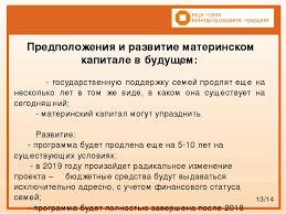 Презентация по праву социального обеспечения Материнский капитал  слайда 12 13 14 Предположения и развитие материнском капитале в будущем государстве