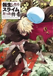 Tensei Shitara Slime Datta Ken Light Novel Volume 6 Eve Of War Tensei Shitara Slime Datta Ken Wiki Fandom