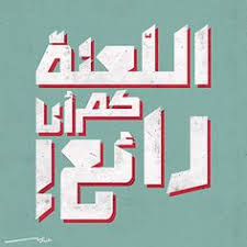 cataloguing memes and designs from the arab world submit your own avant garde meets arabic