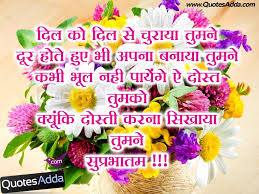 Good Morning Friday Quotes Beauteous Good Morning Wishes In Hindi Pictures Images Page 48