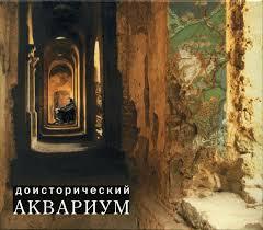 <b>Аквариум</b> - Доисторический <b>Аквариум</b> (2001, <b>Box Set</b>) | Discogs