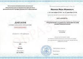 Юриспруденция и государственная служба профессиональные курсы  Диплом