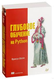 «<b>Глубокое обучение</b> на Python» <b>Франсуа Шолле</b> - купить книгу ...
