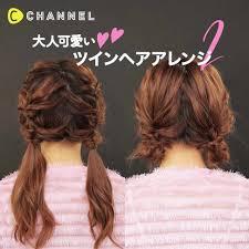C Channel 公式ブログ 大人可愛い ツインヘアアレンジ2