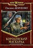 Читать книги автора <b>Демченко Оксана</b>.booksonline.com.ua.