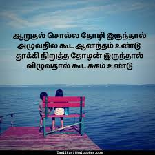 40 Heart Touching Friendship Quotes In Tamil With Images Download Enchanting Some Friendship Quotes In Tamil