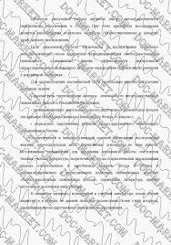 Дипломная работа Негосударственные пенсионные фонды РФ опыт  диссертации по негосударственным пенсионным фондам