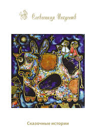 словесница искусств 29 20121 сказочные истории By Martynec