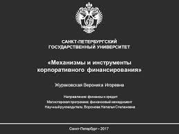 Презентация на тему ТЕМЫ КУРСОВЫХ И ДИПЛОМНЫХ РАБОТ Некредитные  Презентация диплома