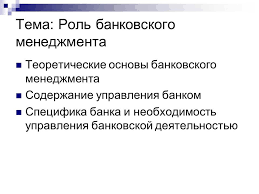 Презентации на тему банки Привет Студент  Презентация Роль банковского менеджмента