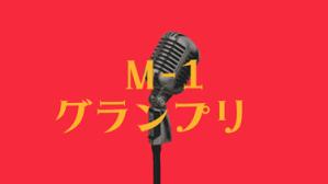 M1 アナザー ストーリー 2019