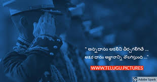 Famous Quotes In Telugu About Donate Education And Food Good Words