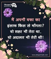 sad shayari in hindi font sad feeling