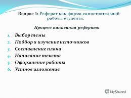 Презентация на тему Реферат как форма самостоятельной работы  7 Вопрос