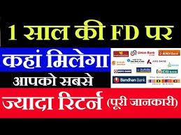 1 Year Fd Fixed Deposit Interest Rate In Sbi Bob Pnb Idfc Rbl Bandhan Hdfc Axis Icici Bank Hindi