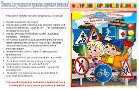 Скачать курсовую по теме Правила дорожного движения Транспорт  Реферат на тему правила безопасности дорожного движения