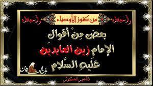 2. من أقوال الإمام زين العابدين عليّ بن الحُسين بن علي بن أبي طالب (عليهم  السلام) - YouTube