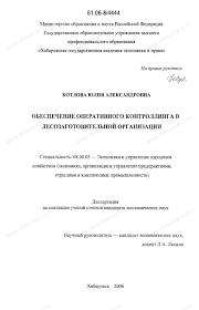 Диссертация на тему Обеспечение оперативного контроллинга в  Диссертация и автореферат на тему Обеспечение оперативного контроллинга в лесозаготовительной организации