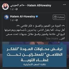 """مستنقع الفجور"""".. هجوم """"سلفي"""" على أشرف زكي دفاعا عن حلا شيحة"""