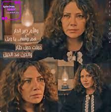 سلافة #معمار من مسلسل #حارة #القبة... - سكوب الدراما السورية