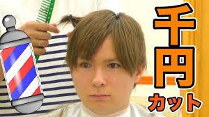 1000円カットで髪切ったらww Pds Youtube