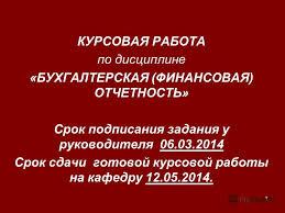 Презентация на тему КУРСОВАЯ РАБОТА по дисциплине  1 1 КУРСОВАЯ РАБОТА