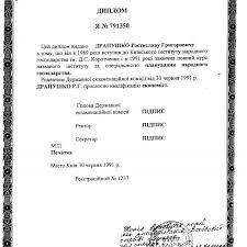 Кормушка для Драпушко Геннадий Устинов Копия диплома заверенная нотариусом Пивоваровым