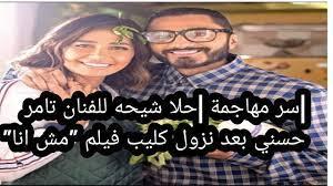 الحجاب وسر مهاجمة حلا شيحه للفنان تامر حسني بعد نزول كليب فيلم مش أنا -  YouTube